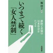 いつまで続く「女人禁制」―排除と差別の日本社会をたどる [単行本]