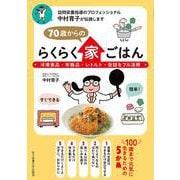 70歳からのらくらく家ごはん―冷凍食品・市販品・レトルト・缶詰をフル活用 [単行本]