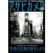 アサヒカメラ 2020年 03月号 [雑誌]