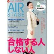 AIR STAGE (エア ステージ) 2020年 04月号 [雑誌]
