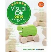 作って覚えるVisual C# 2019デスクトップアプリ入門 [単行本]