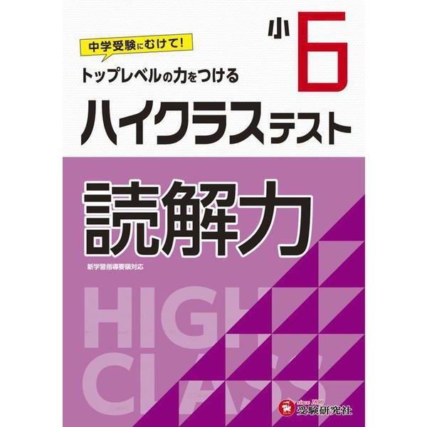 小6/ハイクラステスト 読解力 [全集叢書]