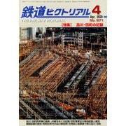 鉄道ピクトリアル 2020年 04月号 [雑誌]