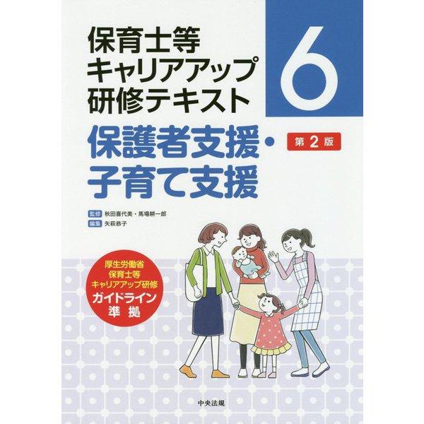 保育士等キャリアアップ研修テキスト〈6〉保護者支援・子育て支援 第2版 [単行本]