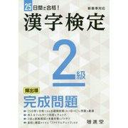 漢字検定2級 頻出順完成問題―新基準対応 25日間で合格 [単行本]