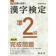漢字検定準2級 頻出順完成問題―新基準対応 25日間で合格 [単行本]