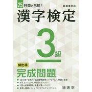 漢字検定3級 頻出順完成問題―新基準対応 25日間で合格 [単行本]