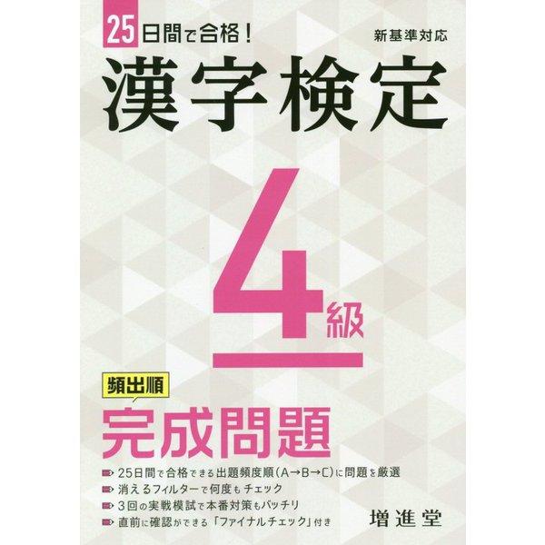 漢字検定4級 頻出順完成問題―新基準対応 25日間で合格 [単行本]