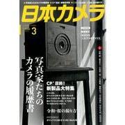 日本カメラ 2020年 03月号 [雑誌]