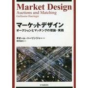 マーケットデザイン―オークションとマッチングの理論・実践 [単行本]