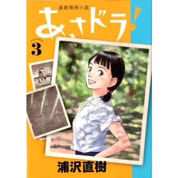 あさドラ!<3>(ビッグ コミックス) [コミック]