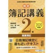 検定簿記講義 2級商業簿記〈2020年度版〉 [全集叢書]