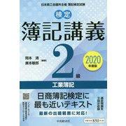 検定簿記講義 2級工業簿記〈2020年度版〉 [全集叢書]