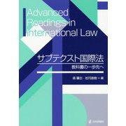 サブテクスト国際法―教科書の一歩先へ [単行本]