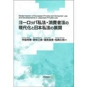 ヨーロッパ私法・消費者法の現代化と日本私法の展開 [単行本]