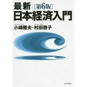 最新 日本経済入門 第6版 [単行本]