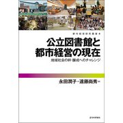 公立図書館と都市経営の現在 [単行本]