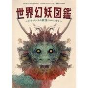世界幻妖図鑑-ドラゴンから妖怪<YOKAI>まで [絵本]