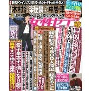 週刊 女性セブン 2020年 2/27号 [雑誌]