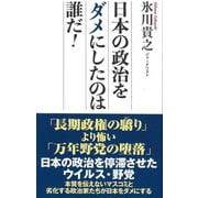 日本の政治をダメにしたのは誰だ!(WAC BUNKO) [新書]