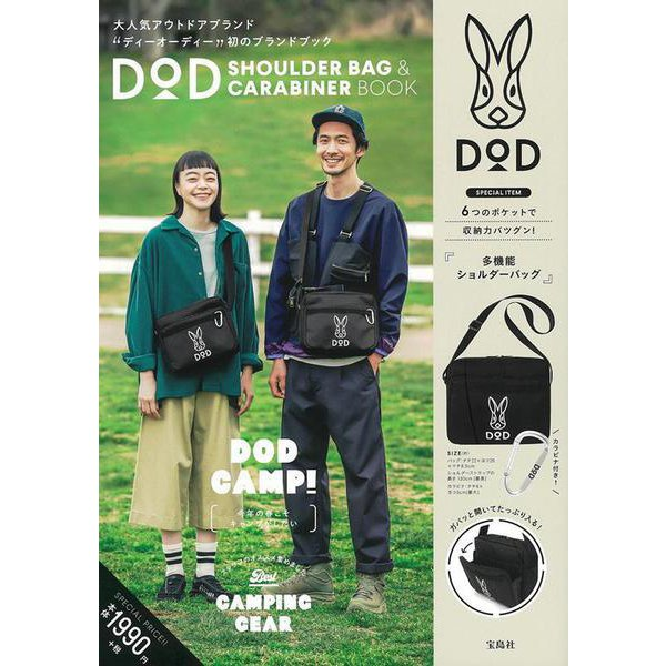 DOD SHOULDER BAG & CARABINER BOOK [ムックその他]