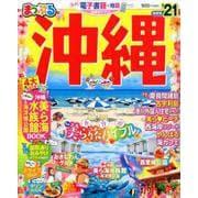 まっぷる 沖縄'21 [ムック・その他]