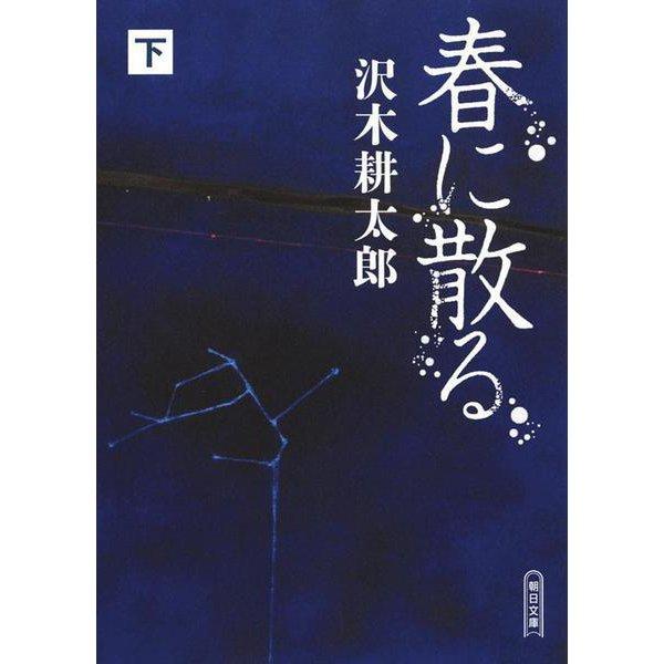 春に散る〈下〉(朝日文庫) [文庫]