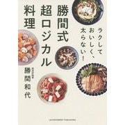 勝間式超ロジカル料理―ラクしておいしく、太らない! [単行本]