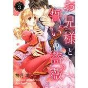 お兄様と誓いの薔薇 3(ネクストFコミックス) [コミック]