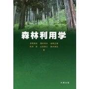 森林利用学 [単行本]