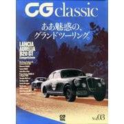 CG classic vol.03(CG MOOK-CG classic<3>) [ムックその他]