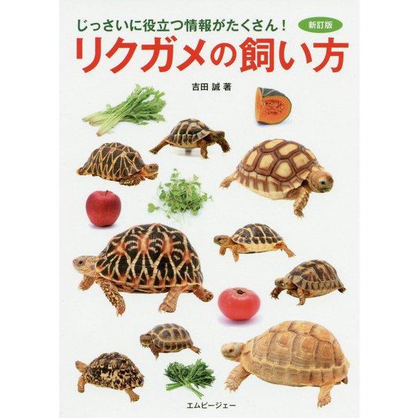 リクガメの飼い方 新訂版 [単行本]