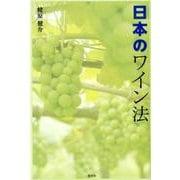 日本のワイン法 [単行本]