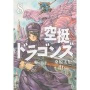 空挺ドラゴンズ(8)(アフタヌーンKC) [コミック]