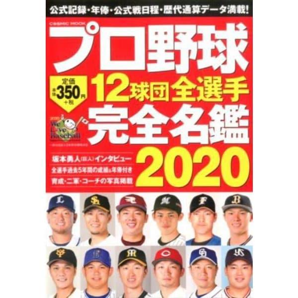 プロ野球12球団全選手完全名鑑2020(コスミックムック) [ムックその他]