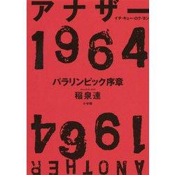 アナザー1964―パラリンピック序章 [単行本]
