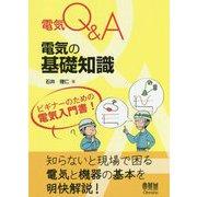 電気Q&Aシリーズ 電気の基礎知識 [単行本]