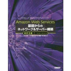 Amazon Web Services 基礎からのネットワーク&サーバー構築 改訂3版 [単行本]