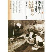 海上他界のコスモロジー 大寺山洞穴の舟葬墓(シリーズ「遺跡を学ぶ」<142>) [単行本]
