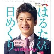 土曜ナイトドラマおっさんずラブ -in the sky- 公式 はるたくん日めくり -in the sky- [単行本]