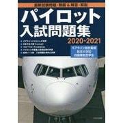 パイロット入試問題集〈2020-2021〉 [単行本]