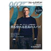 007 ジェームズ・ボンド All Missions(TJMOOK) [ムックその他]