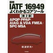 図解 IATF 16949 よくわかるコアツール【第2版】-APQP・PPAP・AIAG&VDA FMEA・SPC・MSA 第2版 [単行本]