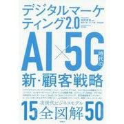 デジタルマーケティング2.0 AI×5G時代の新・顧客戦略 [単行本]
