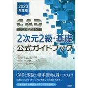 CAD利用技術者試験2次元2級・基礎公式ガイドブック〈2020年度版〉 [単行本]