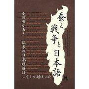 蚕と戦争と日本語-欧米の日本理解はこうして始まった [単行本]