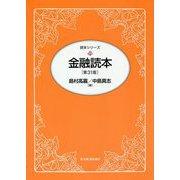 金融読本(第31版) [単行本]
