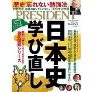 PRESIDENT (プレジデント) 2020年 3/20号 [雑誌]