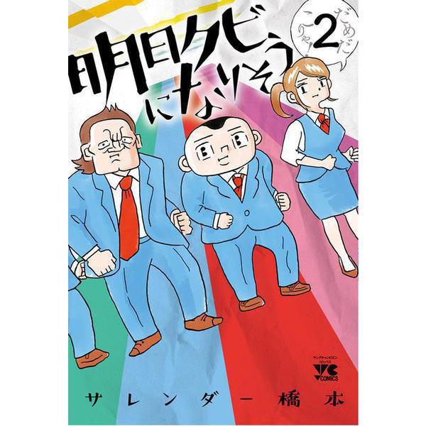 明日クビになりそう 2(ヤングチャンピオン・コミックス) [コミック]