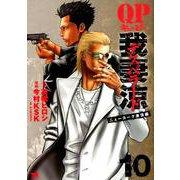 QP 我妻涼~Desperado~ 10(ヤングチャンピオン・コミックス) [コミック]